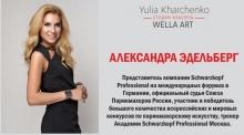 9 апреля, г. Хабаровск. Мастер-класс Александры Эдельберг