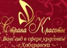 Интур-Хабаровск - салон красоты